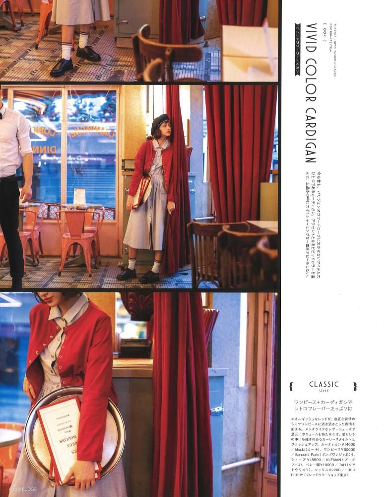 Arina for Fudge Magazine