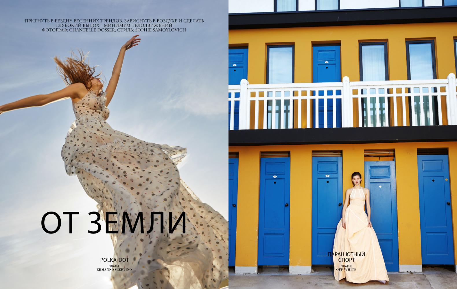 Oriane For Marie Claire Russia
