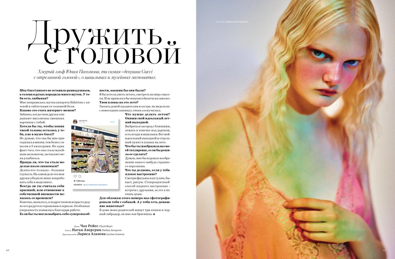 Unia Pakhomova for Harper's Bazaar KZ Magazine