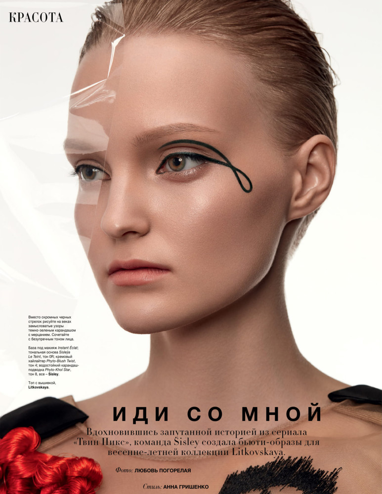 LERA for Harper´s Bazaar Ukraine by Lyubok Pogorela