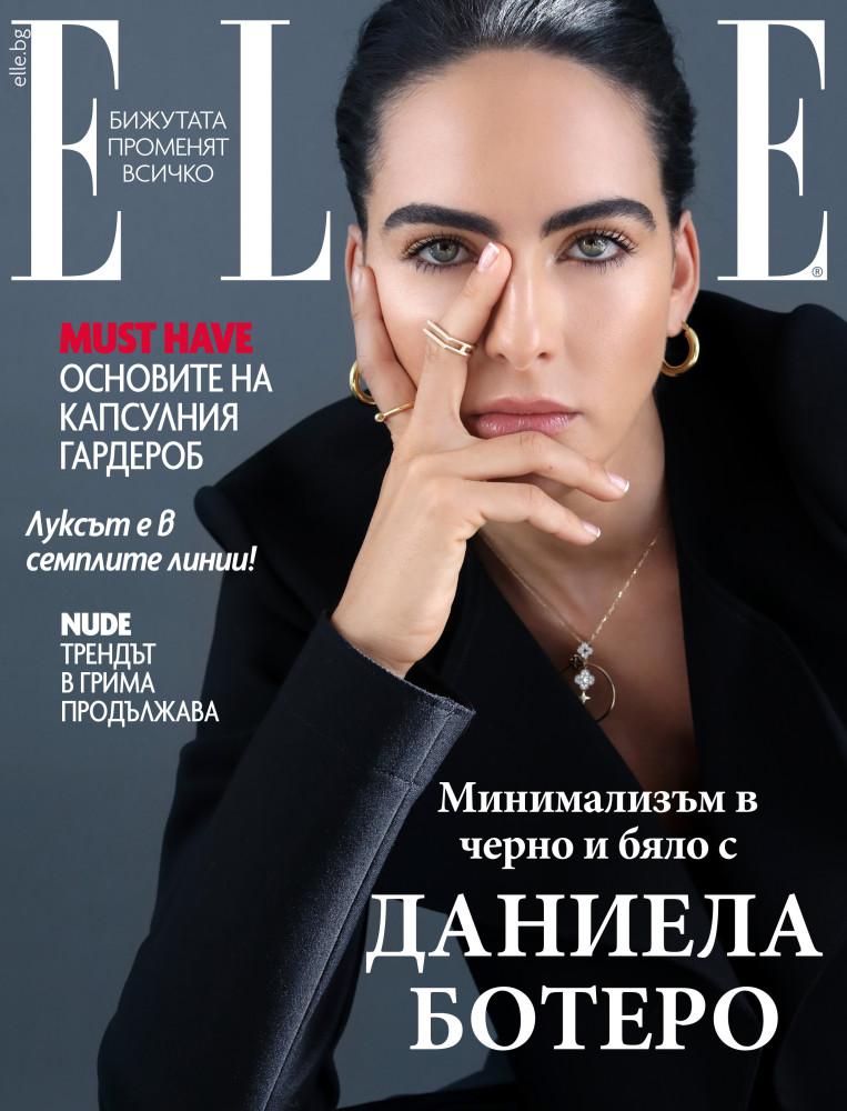 Daniela Botero for ELLE Bulgaria