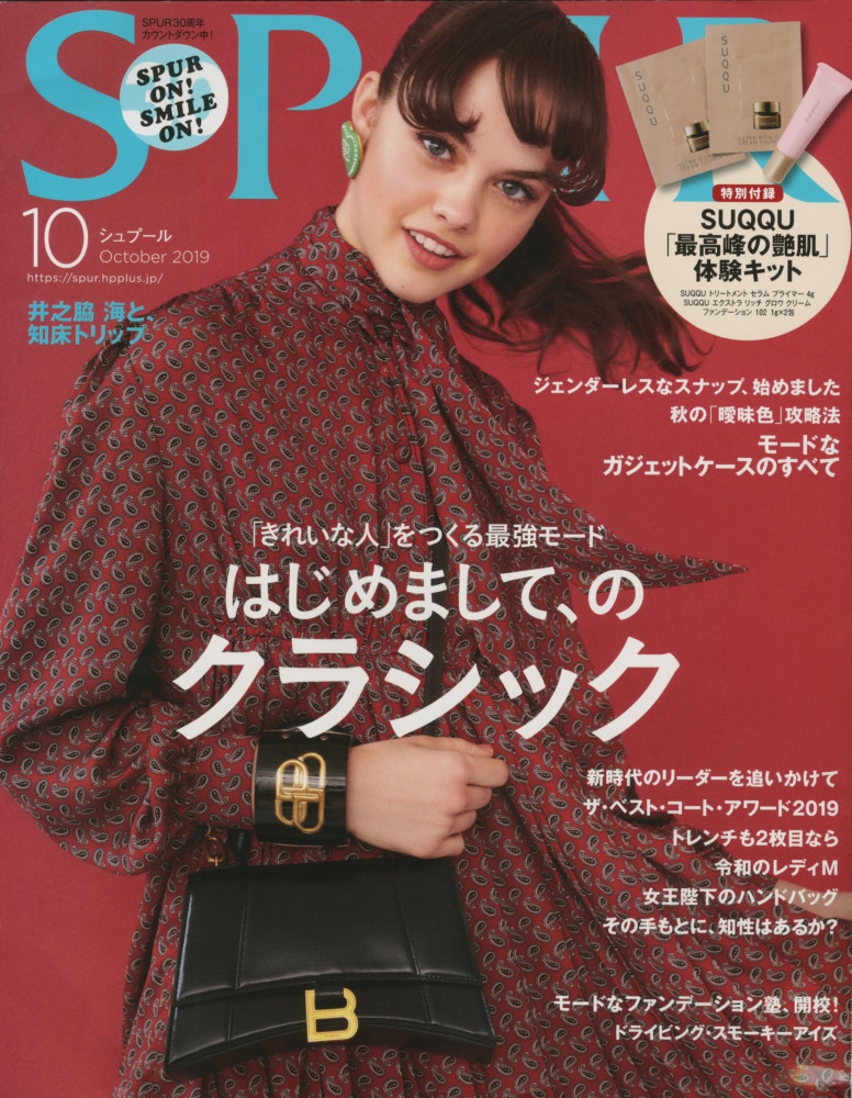MARIJA Zezelj on the cover of SPUR Magazine, Japan 2019
