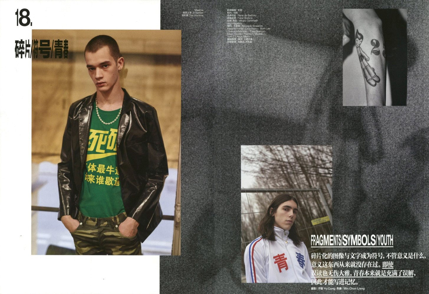 Maxime Frenel, Tancrède Scalabre, Augustin Lampreia, Luca Vicino and Bom Chan Lee
