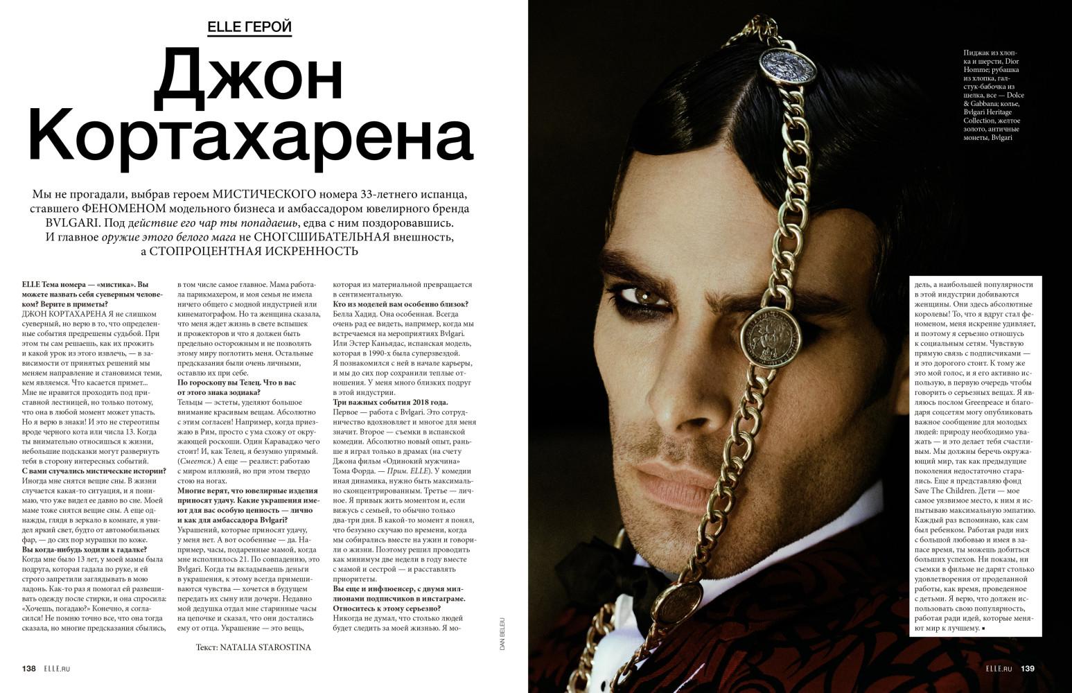 Jon Kortajarena for Elle Russia November 2018