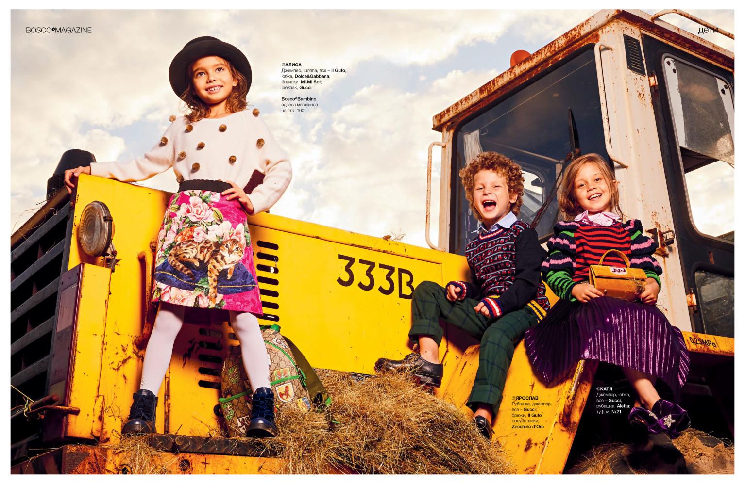 Новый выпуск журнала BOSCO magazine  с моделями агентства ULTRAKIDS