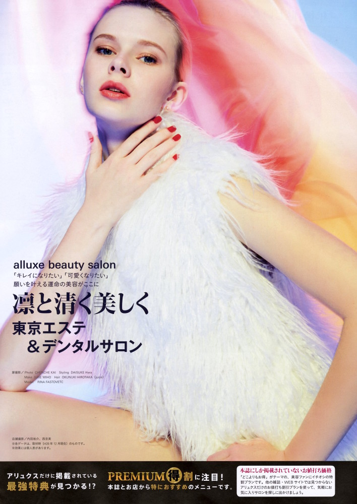 Rina for Alluxe Magazine (Japan)