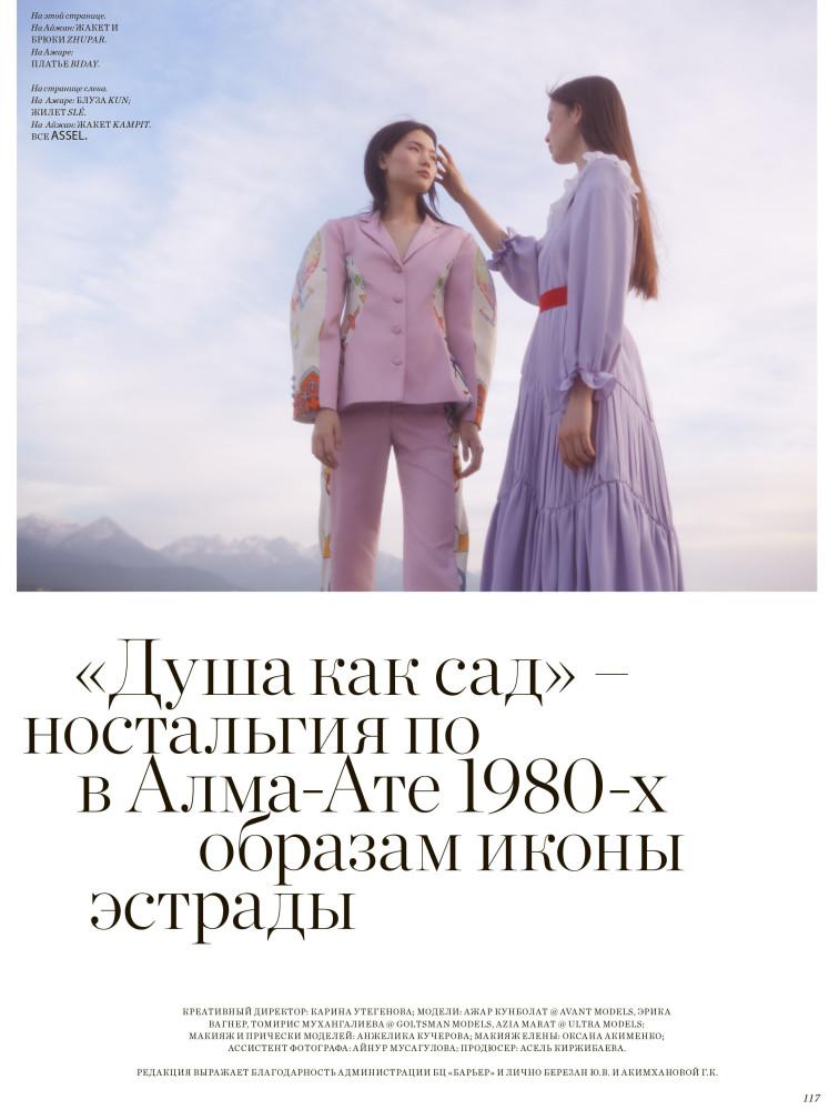 Marat for Harpers Bazaar (Kazakhstan) 07/2017